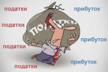 Підприємства Тернопільщини сплатили понад 11 млн грн податку на прибуток