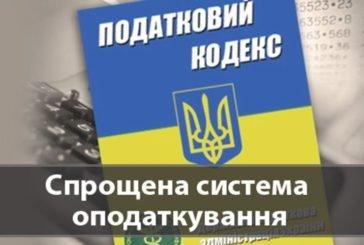 Підприємці Тернопільщини обирають другу групу єдиного податку