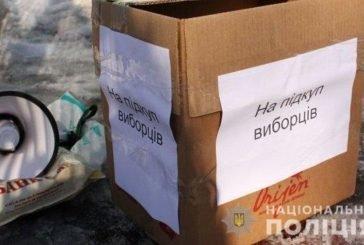 Правоохоронці Тернопільщини перевіряють будь-яку інформацію про порушення виборчого законодавства (ВІДЕО)