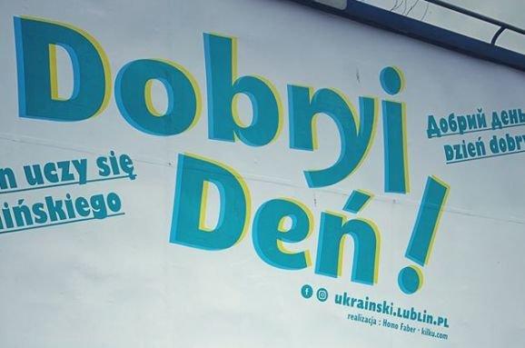 У Польщі популяризують українську мову