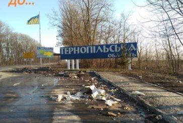 Хто перетворив в'їзд на Тернопільщину з боку Львівщини у сміттєзвалище? (ФОТО)