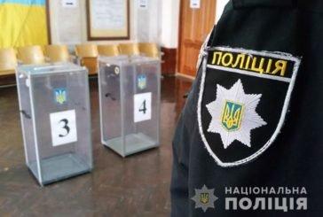 Поліція нагадує: у суботу – «день тиші», будь-яка політична агітація заборонена