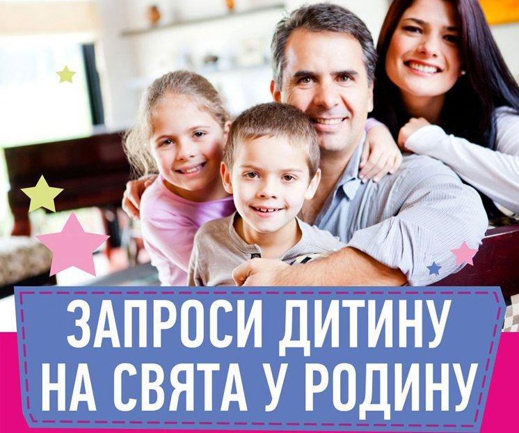 Запросіть дітей із сиротинців на свята