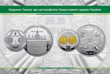 В Україні присвятили монету Томосу