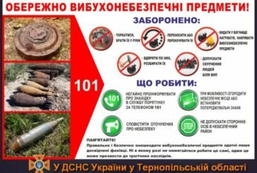 Тернопільські рятувальники застерігають: навесні зростає кількість випадків виявлення вибухонебезпечних предметів