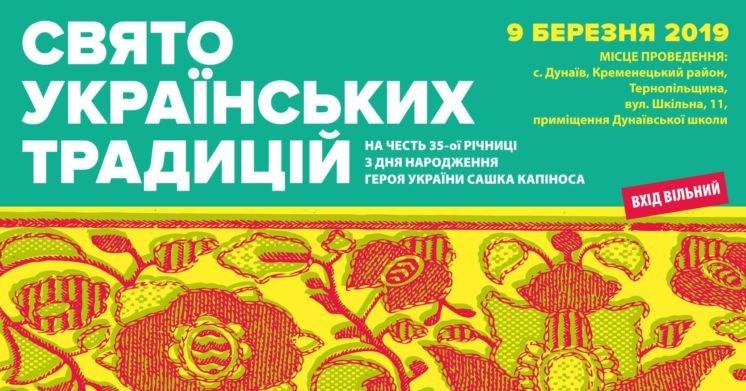 У рідному селі Героя України Сашка Капіноса на Тернопільщині відбудеться «Свято українських традицій», приурочене його дню народження