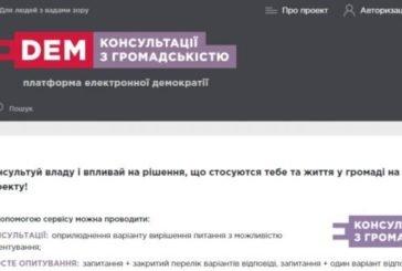 Маєте зауваження щодо проекту оновленої мережі маршрутів громадського транспорту Тернополя? Повідомляйте