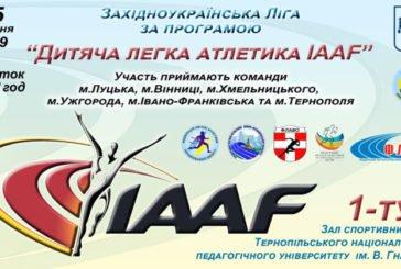У Тернополі за програмою «Дитяча легка атлетика ІААF» змагатимуться команди Західного регіону