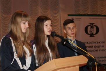 Завтра у ТНЕУ відкриється ХIІ Всеукраїнський форум «Формула успіху правової держави очима дітей»