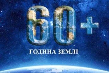 Тернополян запрошують приєднатися до «Години Землі-2019»