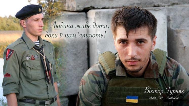 Тернопільський сквер офіційно названий «Сквером волонтерів пам'яті Віктора Гурняка»