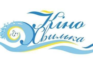У Тернополі відбудеться всеукраїнський фестиваль дитячого кіно, анімації і телебачення «КіноХвилька» (ПРОГРАМА)
