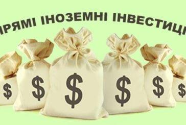На одного жителя Тернопільщини припадає аж… $53,4 іноземних інвестицій
