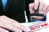 Екс-працівника Теребовлянської РДА оштрафували за корупцію