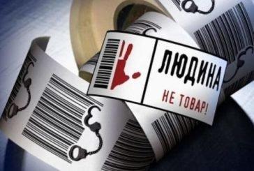 На Тернопільщині жінку судитимуть за торгівлю людьми