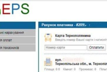 «Картку тернополянина» відтепер можна поповнити у системі EPS