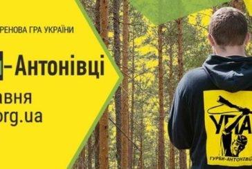 На Тернопільщині 2-5 травня проходитиме теренова спортивно-патріотична гра для молоді «Гурби-Антонівці»