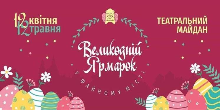 Під час Великодніх свят на тернополян та гостей міста очікують різноманітні розваги