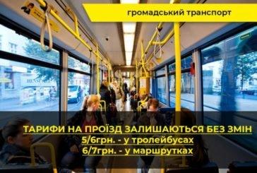 Тарифи на проїзд у громадському транспорті Тернополя залишаються без змін