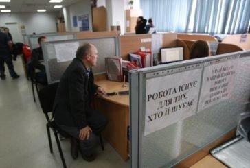 На Тернопільщині стало менше безробітних