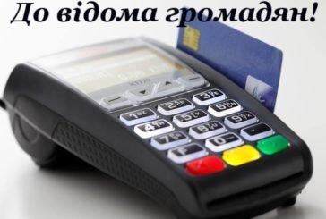 У всіх відділах державної виконавчої служби Тернопільщини запрацювали термінали для сплати боргу