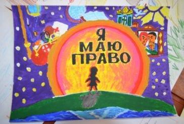 Конкурс шкільних малюнків «Я маю право!»: запрошують до участі дітей Тернопілля
