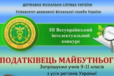 Старшокласників Тернопільщини запрошують до участі у всеукраїнському Інтелектуальному конкурсі «Податківець майбутнього»