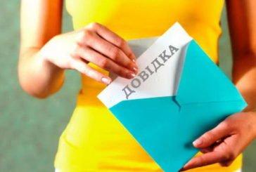 Найчастіше жителі Тернопільщини звертались до ЦОПів за довідками про доходи