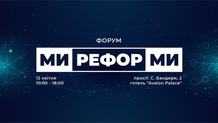 У Тернополі на форумі «МИ – реформи!» проведуть симуляційну гру «Державотворення на Марсі» (АНОНС)