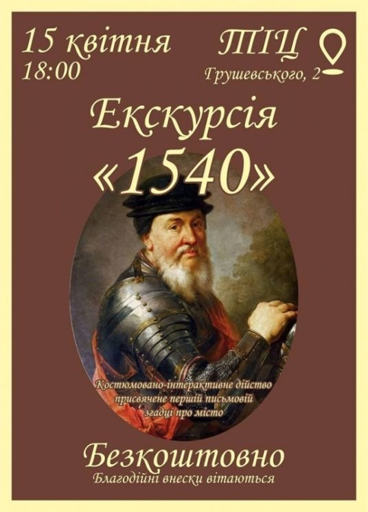 Тернополян та гостей міста запрошують на унікальну безкоштовну екскурсію «1540»