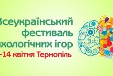 У Тернополі відбудеться цікавий фестиваль