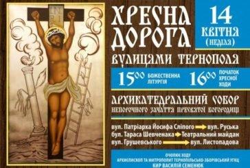 14 квітня у центрі Тернополя тимчасово обмежать рух транспорту
