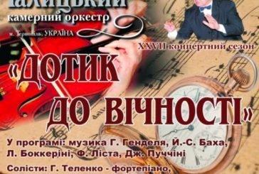 «Дотик до вічності»: Галицький камерний оркестр запрошує тернополян на вечір класичної музики
