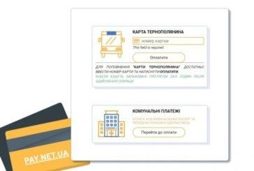 Для жителів міста доступна нова можливість поповнення «Карти тернополянина»