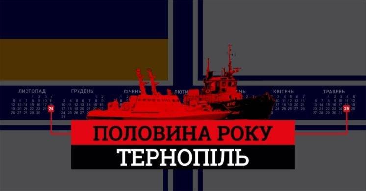 Тернополян запрошують у суботу, 25 травня, на акцію з підтримки полонених Росією моряків. Просять без партійних прапорів