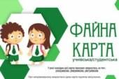 За харчування у школах учні зможуть розрахуватися «Картками тернополянина»