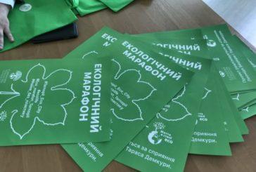 У Тернополі стартував екомарафон