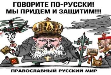 Путіна люблять, але з «родіни» хочуть «спригнути»