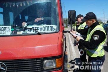 На Тернопільщині поліцейські та інспектори Укртрансбезпеки виявляють порушення у сфері перевезення пасажирів та вантажу (ФОТО, ВІДЕО)