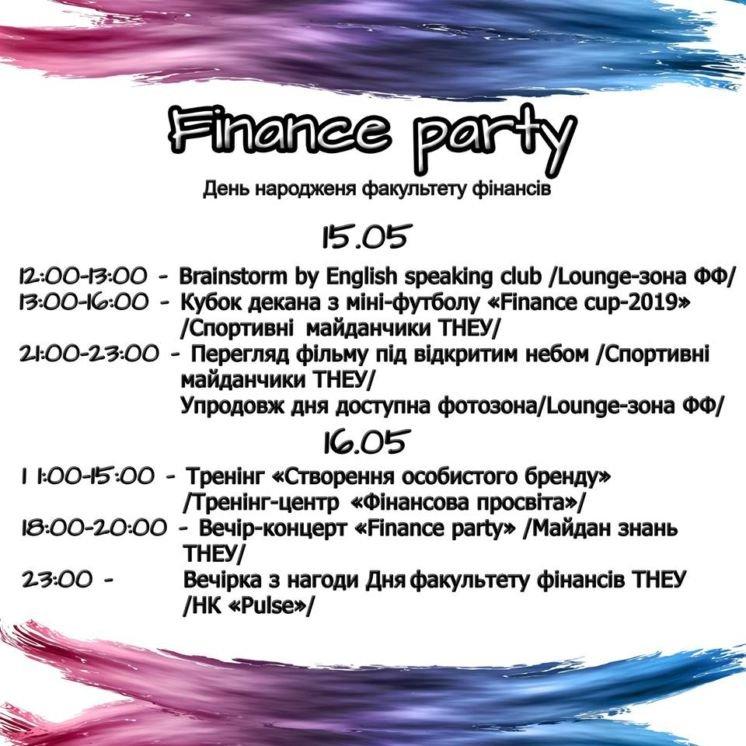 Факультет фінансів ТНЕУ запрошує усіх на свято!