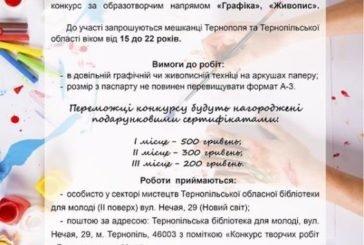 """У Тернополі відбудеться молодіжний конкурс творчих робіт """"Я малюю мирну Україну"""""""