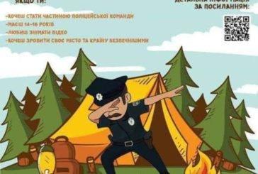Патрульні запрошують юних тернополян до дитячого поліцейського табору «Вартові безпеки»