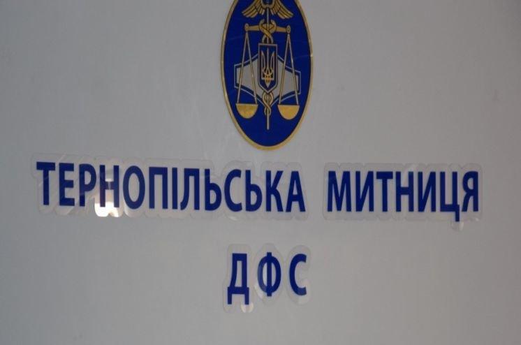 Митні правопорушники поповнили бюджет Тернопільщини на 368,8 тисяч гривень
