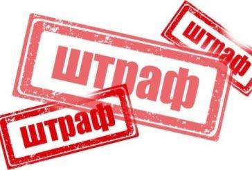 На Тернопільщині оштрафували чотирьох депутатів