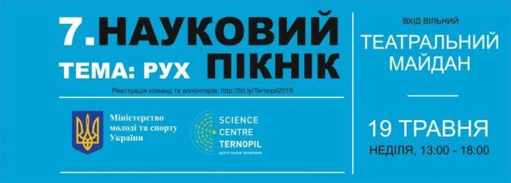 Тернополян та гостей міста запрошують на сьомі Наукові пікніки