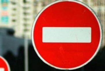 У Тернополі з 20 травня частково перекриють вулицю Веселу