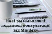 Мінфін затвердив нові узагальнюючі податкові консультації