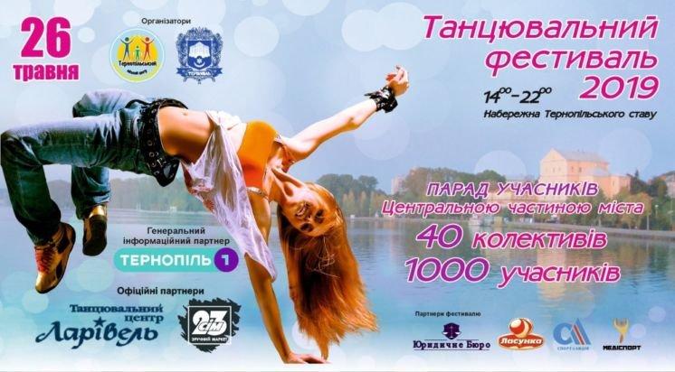 У Тернополі пройде «Танцювальний фестиваль – 2019»