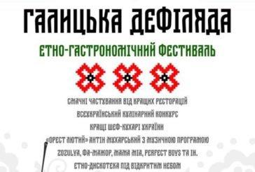 Скоро у Тернополі «Галицька дефіляда»