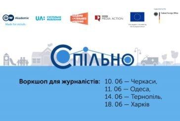Академія суспільного мовлення запрошує журналістів на воркшоп «СПІЛЬНО із Суспільним» у Тернополі